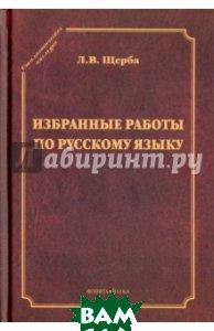 Купить Избранные работы по русскому языку, Флинта, Щерба Лев Владимирович, 978-5-9765-2608-2