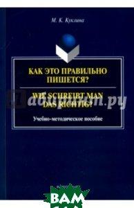 Купить Как это правильно пишется? Учебно-методическое пособие, Флинта, Куклина Мария Константиновна, 978-5-9765-3146-8