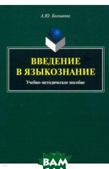Купить Введение в языкознание. Учебно-методическое пособие, Флинта, Большова Анна Юрьевна, 978-5-9765-4002-6