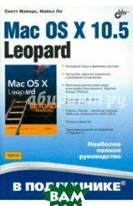 Купить Mac OS X 10.5 Leopard, BHV, Майерс Скотт, Ли Майкл, 978-5-9775-0288-7