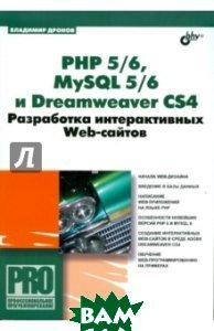 Купить PHP 5/6, MySQL 5/6 и Dreamweaver CS4. Разработка интерактивных Web-сайтов, BHV, Дронов Владимир Александрович, 978-5-9775-0439-3