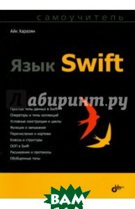 Купить Язык Swift. Самоучитель, БХВ-Петербург, Харазян А. А., 978-5-9775-3572-4