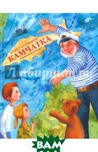 Купить Камчатка, БХВ-Петербург, Калмыков Павел Львович, 978-5-9775-3682-0