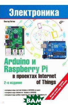 Купить Arduino и Raspberry Pi в приложении Internet of Things, BHV, Петин Виктор Александрович, 978-5-9775-3951-7