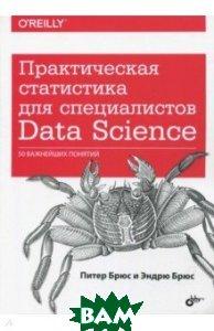 Купить Практическая статистика для специалистов Data Science. 50 важнейших понятий, BHV, Брюс Питер, Брюс Эндрю, 978-5-9775-3974-6