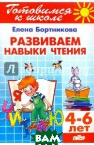 Тетрадь 21. Развиваем навыки чтения. Для детей 4-6 лет