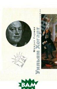 Купить Уильям Хогарт, Искусство - XXI век, Герман Михаил Юрьевич, 978-5-98051-108-1