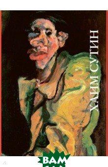 Купить Хаим Сутин, Искусство ХХI век, Герман Михаил Юрьевич, 978-5-98051-188-3