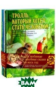 Купить Наши любимые волшебные сказки на весь год, Добрая книга, Александр Афанасьев, 978-5-98124-649-4