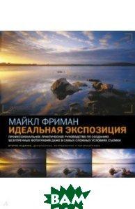 Купить Идеальная экспозиция. Профессиональное практическое руководство, Добрая книга, Фриман Майкл, 978-5-98124-713-2
