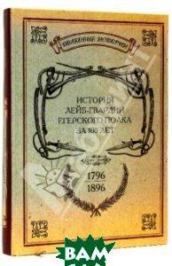 Купить История лейб-гвардии Егерского полка за 100 лет. 1796-1896, Нестор-История, 978-5-98187-414-7