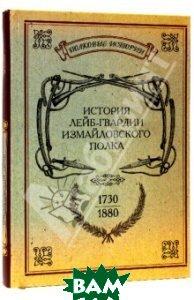 Купить История лейб-гвардии Измайловского полка, Нестор-История, 978-5-98187-415-4