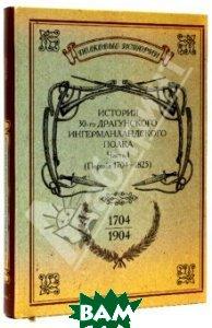 Купить История 30-го драгунского Ингерманландского полка. Часть 1 (Период 1704-1825), Нестор-История, 978-5-98187-416-1
