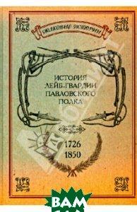 Купить История лейб-гвардии Павловского полка. 1726-1850, Нестор-История, 978-5-98187-419-2