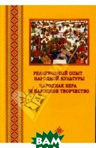 Купить Религиозный опыт народной культуры. Народная вера и народное творчество, Нестор-История, 978-5-98187-738-4