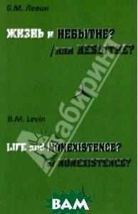 Купить Жизнь и/или Небытие?, Нестор-История, Левин Борис Михайлович, 978-5-98187-778-0