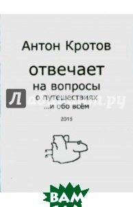 Антон Кротов отвечает на вопросы о путешествиях... и обо всем