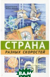 Эпштейн Михаил Маркович, Русаков Андрей Сергеевич / Страна разных скоростей