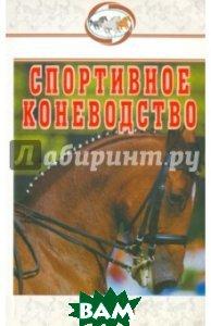 Купить Спортивное коневодство, Аквариум, Головачева Яна, Абдряев Мансур, Шингалов Виктор Александрович, 978-5-98435-245-1