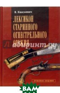 Купить Лексикон старинного огнестрельного оружия, Атлант, Квасневич Влоджимеж, 978-5-98655-024-4