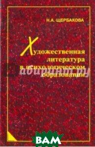 Щербакова Наталья Александровна / Художественная литература в психологическом образовании