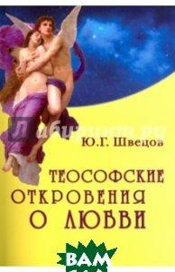 Купить Теософские откровения о любви. Монография, Университетская книга, Швецов Юрий Геннадьевич, 978-5-98699-223-5