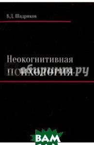 Купить Неокогнитивная психология. Монография, Университетская книга, Шадриков Владимир Дмитриевич, 978-5-98699-224-2