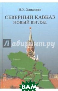 Северный Кавказ. Новый взгляд. Монография