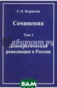 Сочинения в 3-х томах. Том 1. Демократическая революция в России. Воспоминания