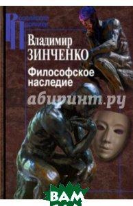 Купить Философское наследие, ЦГИ Принт, Зинченко Владимир Петрович, 978-5-98712-657-8