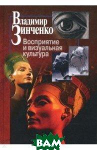 Купить Восприятие и визуальная культура, Центр гуманитарных инициатив, Зинченко Владимир Петрович, 978-5-98712-783-4