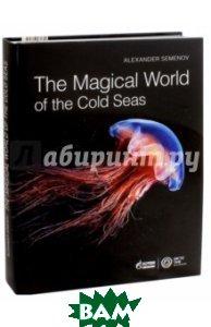 Купить The Magical World of the Cold Seas, Paulsen, Семенов А., 978-5-98797-131-4