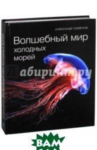 Купить Волшебный мир. Холодных морей, Paulsen, Семенов Александр, 978-5-98797-145-1