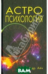 Купить Астропсихология, Профит-Стайл, Айч Александр, 9785988573784
