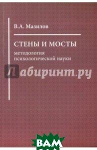 Купить Стены и мосты: методология психологической науки, ERGO, Мазилов Владимир Александрович, 978-5-98904-256-2