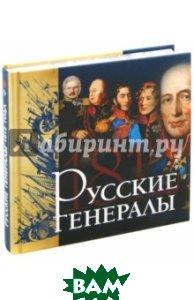 Купить Русские генералы 1812 года, Астрель, Мир энциклопедий Аванта +, Нерсесов Яков Николаевич, 978-5-98986-572-7