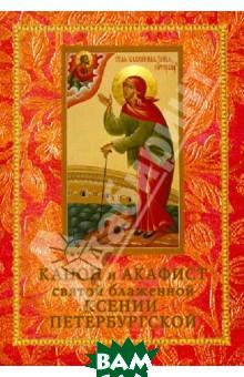 Купить Канон и акафист святой блаженной Ксении Петербургской, Сибирская Благозвонница, 978-5-9900298-7-3