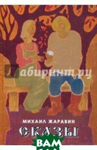 Купить Сказы (изд. 2009 г. ), Жаравин Михаил, 978-5-9901659-6-0