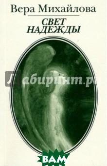 Купить Свет надежды, BELVUS, Михайлова Вера Александровна, 978-5-9903614-1-6