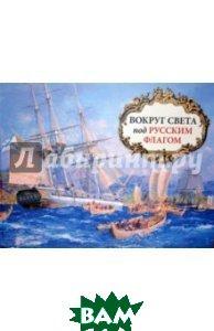 Купить Вокруг света под русским флагом, ДЕТГИЗ, 978-5-9905807-7-0