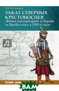 Закат северных крестоносцев:&171;Война коадъюторов&187;и борьба за Прибалтику в 1550-е гг.