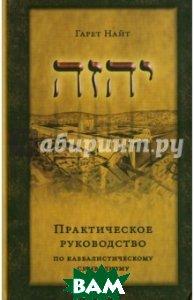 Купить Практическое руководство по каббалистическому символизму. В 2-х томах, Ганга, Найт Гарет, 978-5-9906080-0-9