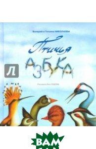 Птичья азбука