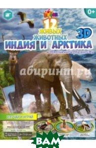 Купить 12 животных 3D. Индия и Арктика в дополненной реальности., ЛБ 24, 978-5-9906869-8-4