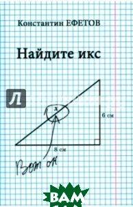 Купить Найдите икс, Нижняя Орианда, Ефетов Константин Александрович, 9785990694392
