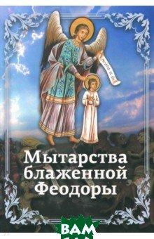 Купить Мытарства Блаженной Феодоры, Светточ, 978-5-9907709-5-9