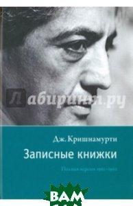 Записные книжки. Полная версия 1961 1962 гг. Кришнамурти Дж.