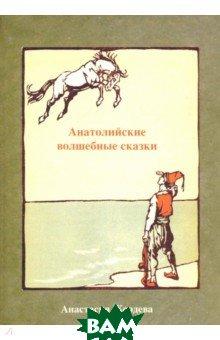 Купить Анатолийские волшебные сказки, Нижняя Орианда, 9785990796157