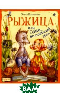 Купить Рыжица, или один волшебный день, Качели, Колпакова Ольга Валерьевна, 978-5990-830363
