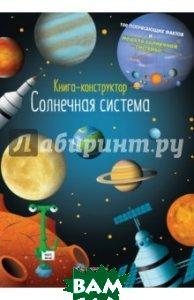 Купить Солнечная система. Книга-конструктор, Хоббитека, 978-5-9908309-1-2